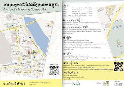 Cambodia Mapping Competition